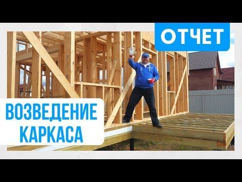 Двухэтажный каркасный дом под ключ. ОБЗОР строительства. Возведение каркаса дома.