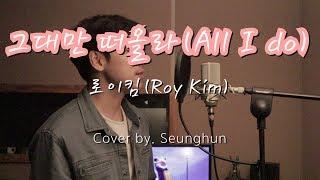 Download 로이킴(Roy Kim) - 그대만 떠올라(All I do) Cover by. 안승훈 Mp3