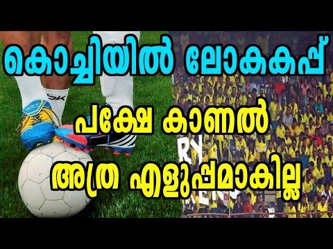 Green Signal For Kochi For FIFA U-17 World Cup | Oneindia Malayalam