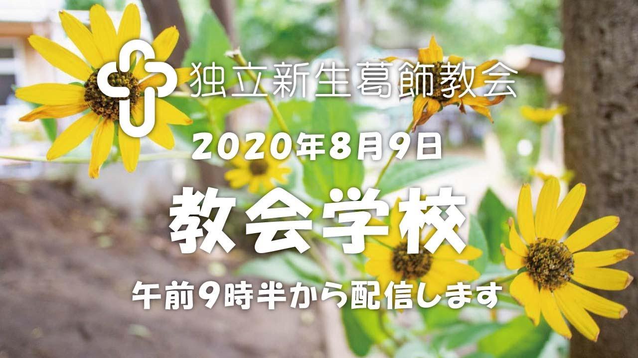 独立新生葛飾教会・教会学校20200809