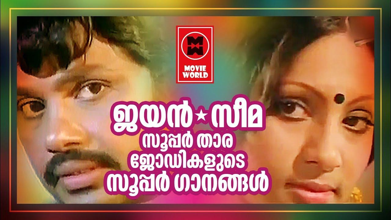 Download ജയൻസീമ ജോഡികളുടെ 5 സുന്ദര പ്രണയഗാനങ്ങൾ | Jayan Seema Romantic Songs | Nonstop Malayalam Songs