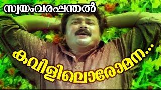 Kavililoromana... | Swayamvarapanthal | Malayalam Movie Song