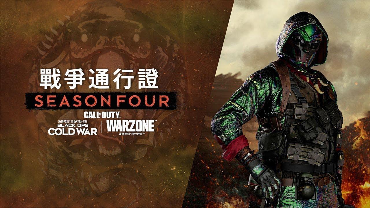 《使命召唤®:黑色行动冷战》与《战争地带™》第四赛季战争通行证预告片