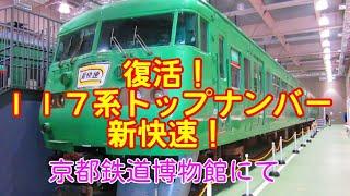 京都鉄道博物館‼️復刻、117系の新快速‼️(20/11/09)
