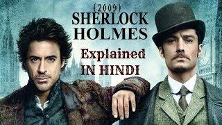 Sherlock Holmes(2009)- पूरी कहानी अब समझें हिंदी में.... | Full Movie Explained in Hindi |