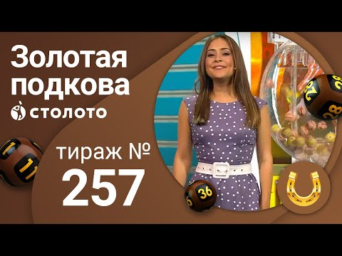 Золотая подкова 02.08.20 тираж №257 от Столото