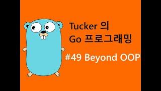 컴맹을 위한 Go 언어 프로그래밍 기초 강좌 49 - Beyond OOP