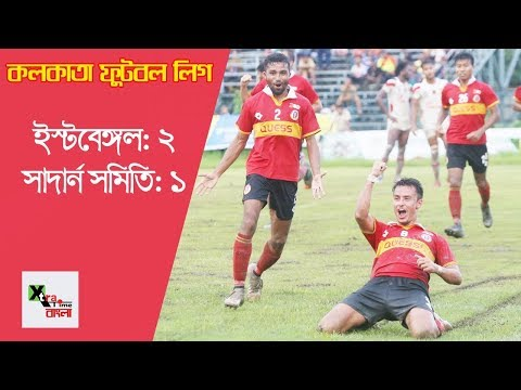 CFL 2019: East Bengal vs Southern Samity | Goals & Match Highlights