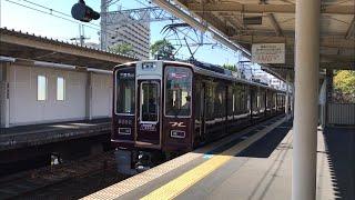 阪急神戸本線 8000系 8000F 《Memorial8000》 夙川駅 発車