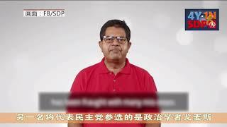 【新加坡大选】民主党两天介绍五候选人