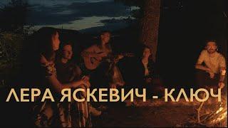 Смотреть клип Лера Яскевич - Ключ