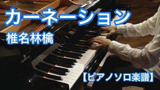 椎名林檎「カーネーション」-朝ドラ「カーネーション」主題歌