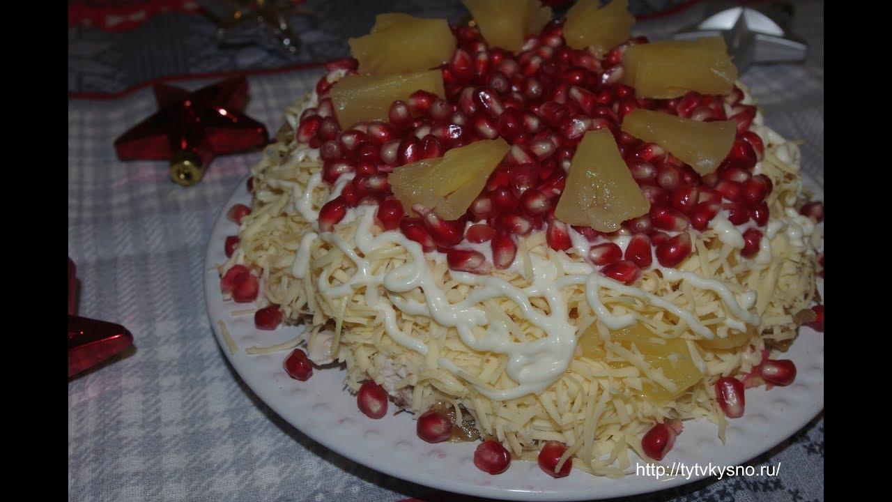 Салат Екатерина Мудрая-вкусный рецепт на праздничный стол