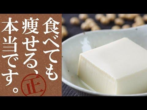 豆腐ダイエットの効果とやり方