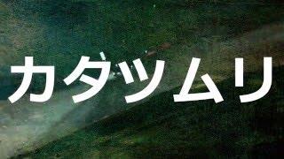 【GUMI】カタツムリ【オリジナル曲】