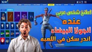 فورت نايت | اطنخ شخص عربي عنده انجولا البيضاء - ( اندر سكن في اللعبه ) - Fortnite !!