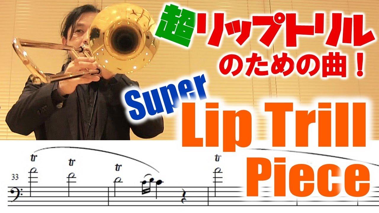 "Trombone solo ""Angel's Trill""/original composition トロンボーンソロ「天使のトリル」"