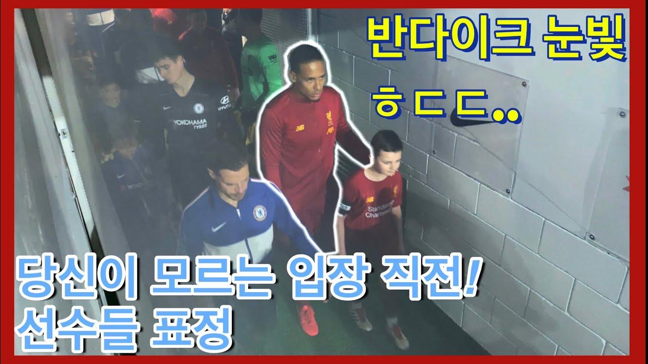 당신이 모르는 입장 직전 EPL 축구 선수들 표정 (Feat.반다이크)
