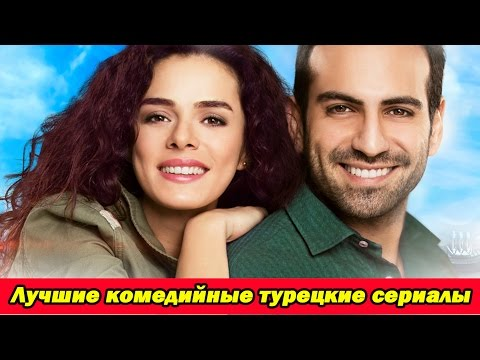 Лучшие турецкие комедийные сериалы. ТОП-10 / Best Turkish comedy series. TOP-10 - Ruslar.Biz
