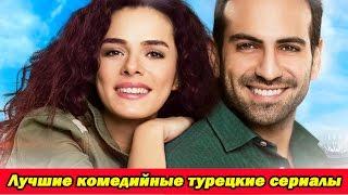 видео лучшие турецкие сериалы