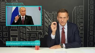 """Навальный о протестах в Екатеринбурге: """"Путин хочет обмануть народ"""""""