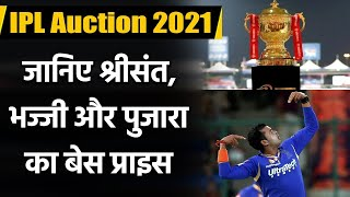 IPL Auction 2021: Sreesanth to Pujara, Here is the full Auction List | वनइंडिया हिंदी
