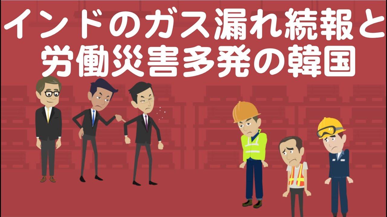 韓国企業のインドガス漏れ事故続報。12人他界、数百人病院へ搬送、逮捕12人、移転勧告。韓国企業の安全性軽視は折り紙付き。労働災害は日本の5-6倍