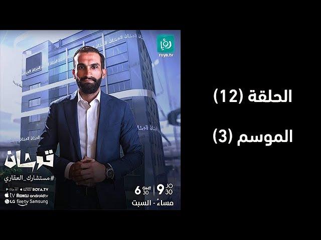 الحلقة الثانية عشرة برنامج قوشان  الموسم ٣
