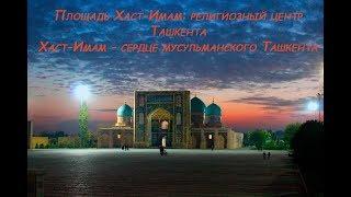 Четыре святых покровителя Ташкента часть 2. Площадь Хаст-Имам