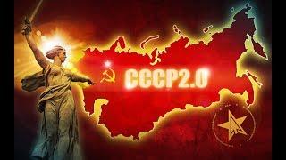В 2018 году будет восстановлен СССР !