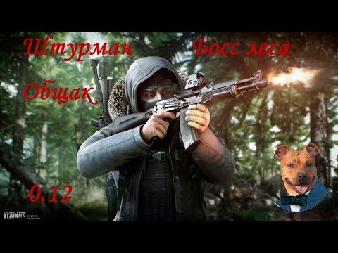EFT 0.12 Босс Леса Штурман и его схрон! Escape From Tarkov #EFT #0.12 #tarkov #scavboss #штурман