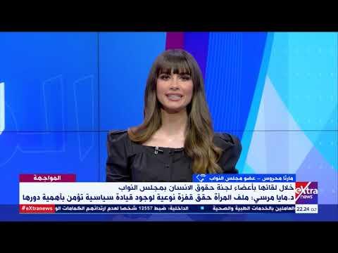 المواجهة | وزيرة ونائبة وقاضية.. النائبة مارثا محروس تستعرض دعم القيادة السياسية للمرأة