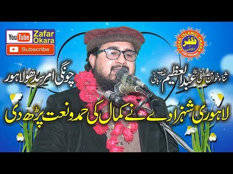 Amazing Hamd O Naat By Abdul Azeem Rabbani.2019.Zafar Okara