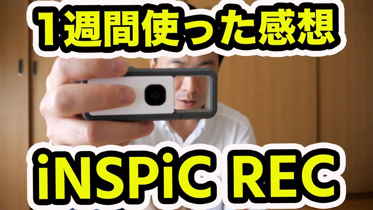 canon inspic rec