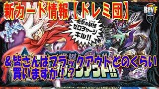 デュエマのアニメは本当におもしろい♪ デュエマ対戦実験動画【改造VSノ...