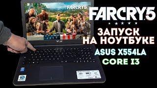 Far Cry 5 ЗАПУСК НА НОУТБУКЕ ASUS X554LA,Процессор: Core i3