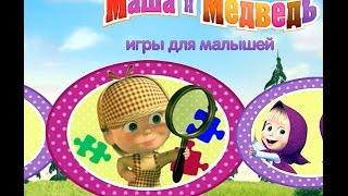 Маша и Медведь ч.2 Маша собирает Пазлы Игра Мультик для детей