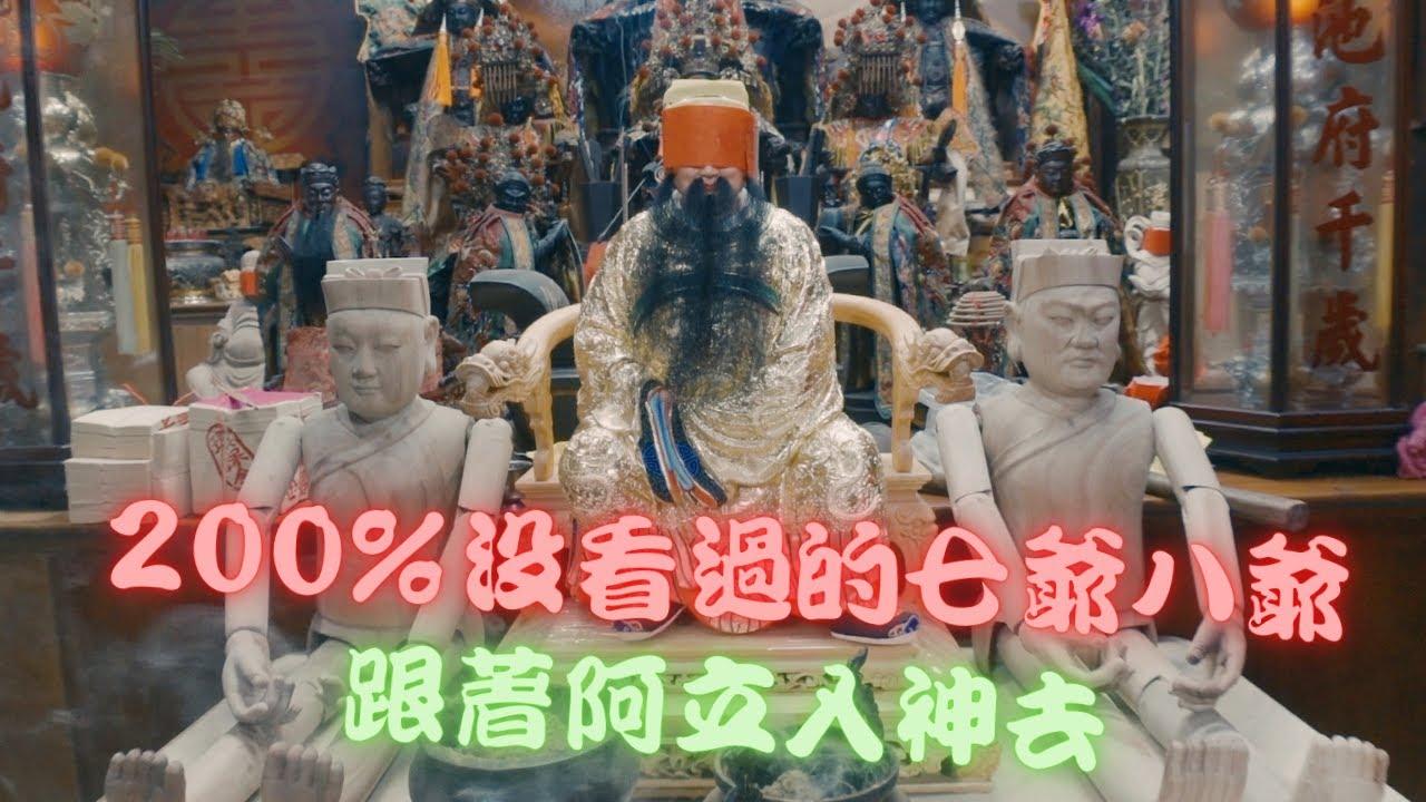 你200%沒看過的七爺、八爺,鰲石祖殿韓齊誠伯、楊恪誠伯,阿立家祖廟的神明,終於要入神啦