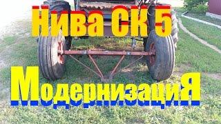 Нива СК -5 , расширение  задней оси  / Niva  СК - 5, expansion of back axis