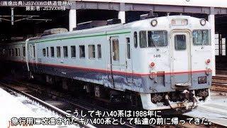 迷列車で行こう 北海道編16 ~見た目は普通、中身は急行 キハ400系~