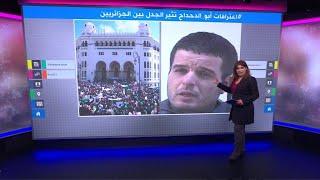 """حديث الجهادي الجزائري""""أبو الدحداح""""على التلفزيون الرسمي حول علاقته بالحراك السلمي يثير ردود فعل واسعة"""