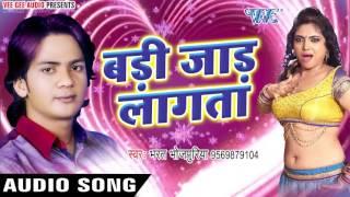 2017 Ka सबसे हिट धमाका - Badi Jaad Lagata - Machhar Maratate - Bharat Bhojpuriya - Bhojpuri Hit Song