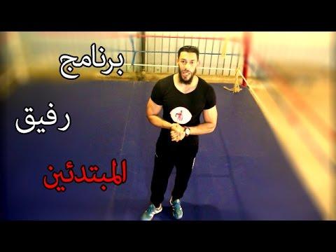 برنامج رفيق المبتدئين fitness workout Bodybuilding Pro arabe 100%