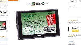 GPS Навигатор Lexand SA 5 HD