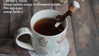Сувенир к Пасхе. Декор чайной ложки полимерной глиной.(Декорируем чайную ложку полимерной глиной! В этом видео я покажу, как сделать сувенир к празднику Светлой..., 2015-03-24T19:00:55.000Z)