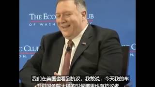 """蓬佩奥:""""我每天早上第一件事就是阅读有关中国的资料"""""""