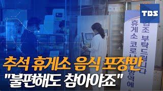 [TBS 뉴스] 추석 …