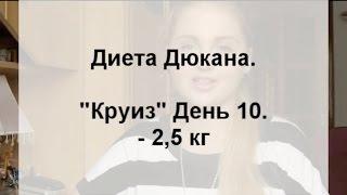 "Диета Дюкана: ""КРУИЗ"" (ДЕНЬ 10) 15.10.2014| Get Yourself Fit"