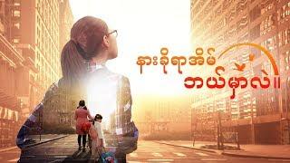 Myanmar Christian Movie Trailer (နားခိုရာအိမ် ဘယ်မှာလဲ)  God Is the Harbor of My Soul