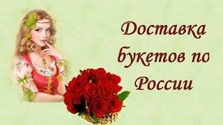 Доставка букетов по России  Подарить Цветы(, 2015-10-12T21:26:15.000Z)